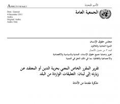تقرير المقرر الخاص المعني بحرية الدين أو المعتقد حول لبنان